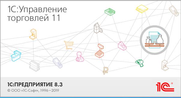 Kakie-programmi-1c-Torgovlya-zapusk