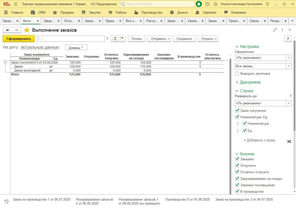 Как снять резерв по продукции в 1С:УНФ - производство