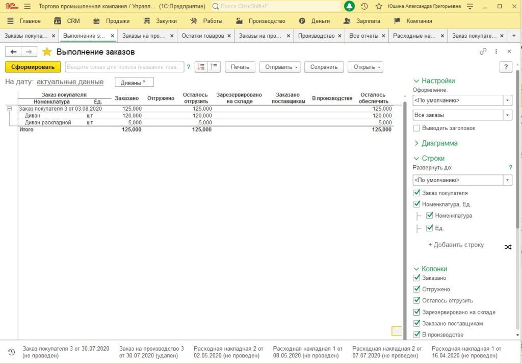 Как снять резерв по продукции в 1С:УНФ - Анализируем заказ покупателя