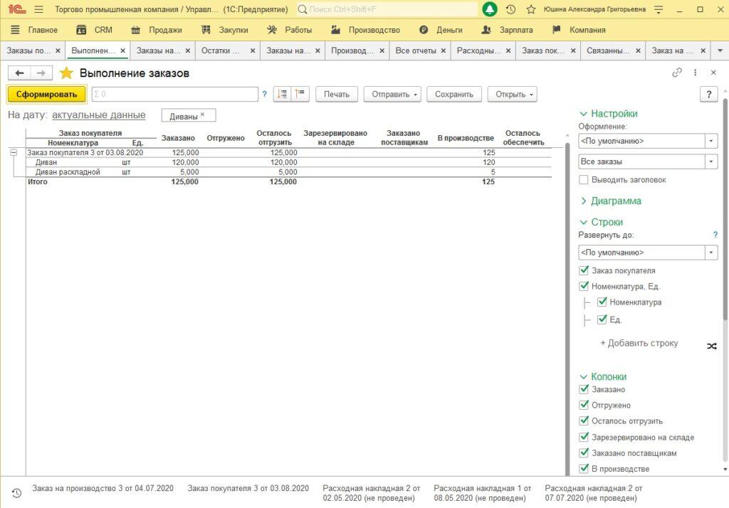 Как снять резерв по продукции в 1С:УНФ - выполнение заказа