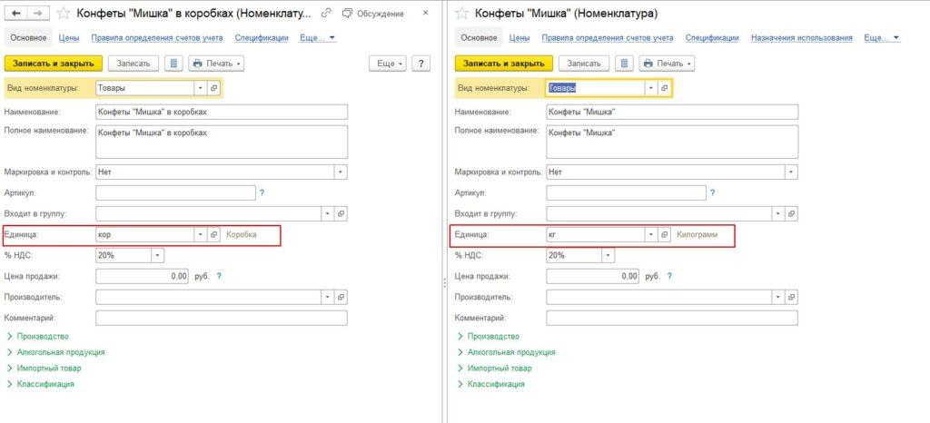 Как поменять единицы измерения в 1С:Бухгалтерия 8.3